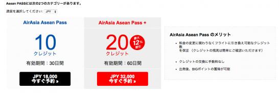 AseanPass price