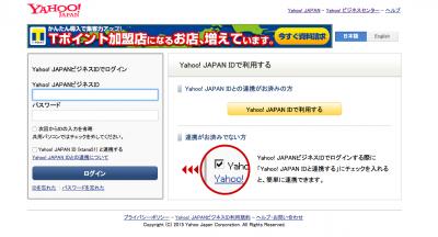Yahooキーワードアドバイスツール