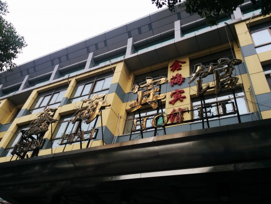 Yiwu hotel1