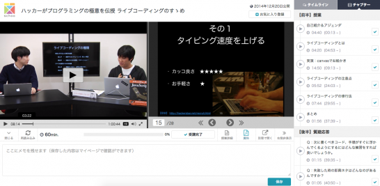 schoo livecoding