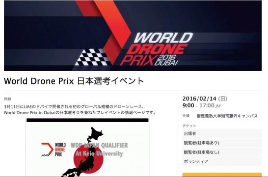 drone race jp