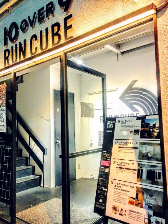 runcube