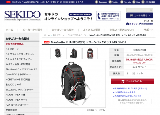 sekido-dronepack