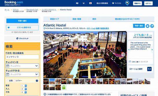 atlantichostel_booking
