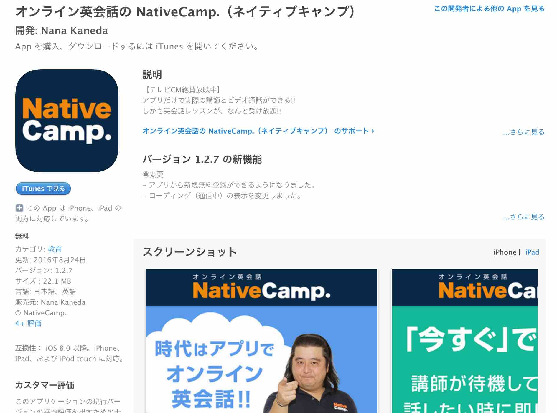 nativecamp_app