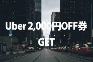 2000yen off Uber Credit FREE!